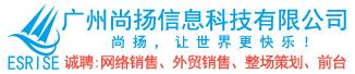广州尚扬信息科技有限公司