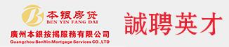 广州本银按揭服务有限公司