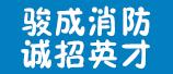 广州骏成消防设备有限公司
