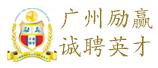 广州励赢计算机科技有限公司