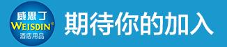 广州威思丁酒店用品有限公司