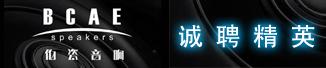 广州伯瓷音响设备技术有限公司