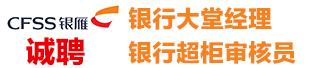 深圳市银雁金融服务有限公司广州分公司