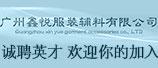 广州鑫悦服装辅料有限公司