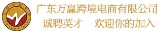 广东万赢跨境电商有限公司