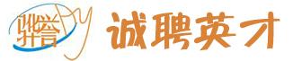 广州市骅誉计算机设备有限公司