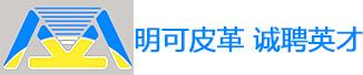 广州市明可皮革有限公司