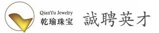 广州乾瑜珠宝有限公司