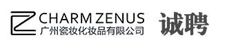 廣州瓷妝化妝品有限公司