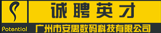 广州市安禺数码科技有限公司