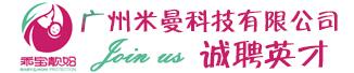 广州米曼科技有限公司