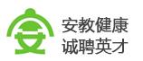 广州市安教健康咨询服务有限公司