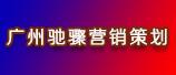 广州市驰骤营销策划有限公司