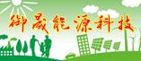 广州御晟能源科技有限公司