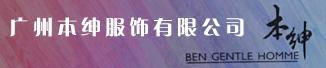 广州本绅服饰有限公司