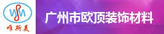 广州市欧顶装饰材料有限公司