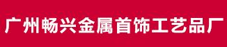 广州畅兴金属首饰工艺品厂
