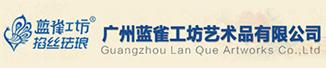 广州市蓝雀工坊艺术品有限公司