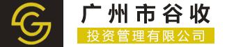广州市谷收投资管理有限公司