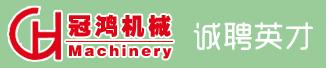 广州冠鸿机械设备有限公司