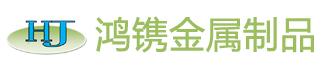 广州市鸿镌金属制品有限公司