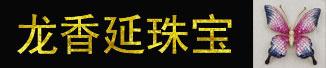 龙香延珠宝有限公司