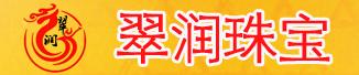 广州翠润珠宝有限公司