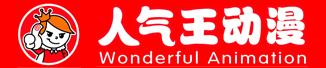 广州市人气王动漫科技有限公司