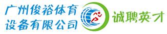 广州俊裕体育设备有限公司