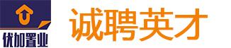 广东优宜加网络科技有限公司