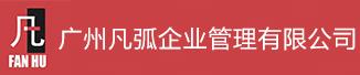 广州凡弧企业管理有限公司
