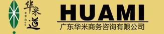 广东华米商务咨询有限公司