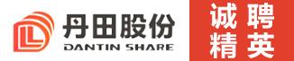 珠海丹田物业管理股份有限公司广州分公司