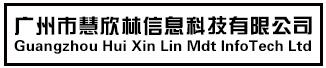 广州市慧欣林信息科技有限公司