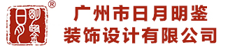 广州市日月明鉴装饰设计有限公司