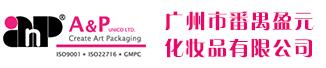广州市番禺盈元化妆品有限公司