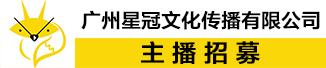 广州星冠文化传播有限公司