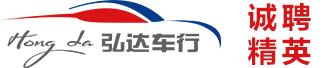 广州弘达汽车服务管理有限公司