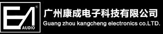 广州康成电子科技有限公司