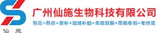 广州仙施生物科技有限公司