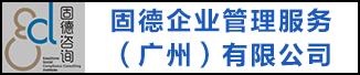 固德企业管理服务(广州)有限公司