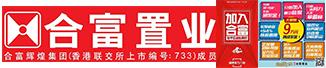 广东合富房地产置业有限公司