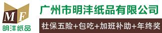 广州市明沣纸品有限公司
