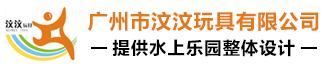 广州市汶汶玩具有限公司