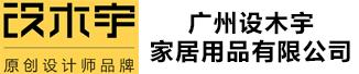 广州设木宇家居用品有限公司