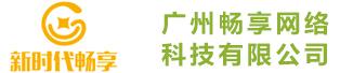 广州畅享网络科技有限公司