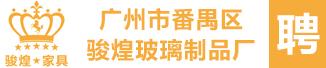 广州市番禺区骏煌玻璃制品厂