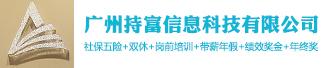 广州持富信息科技有限公司