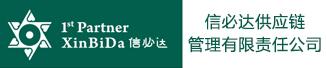 廣州市信必達供應鏈管理有限責任公司