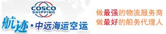 广州中远海运航空货运代理有限公司番禺营业部